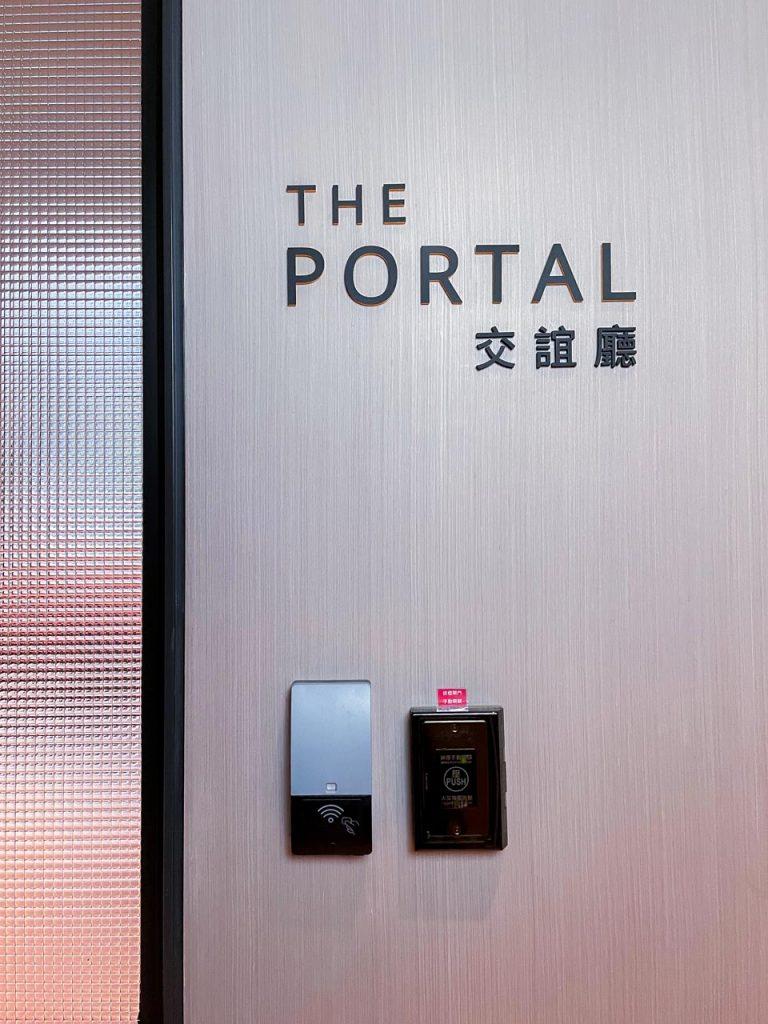 台北時代寓所 - 交誼廳