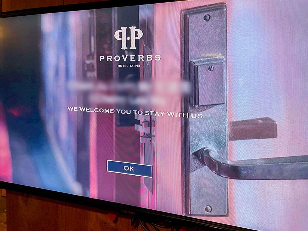 賦樂旅居-電視歡迎螢幕