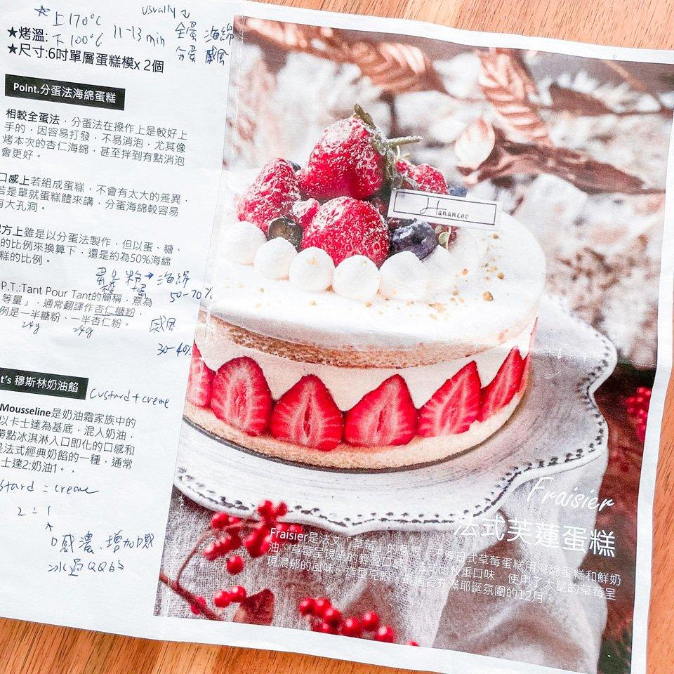 花貓蛋糕實驗室-講義